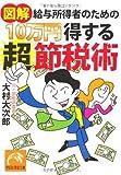 図解 給与所得者のための 10万円得する超節税術 (祥伝社黄金文庫 お 19-1)