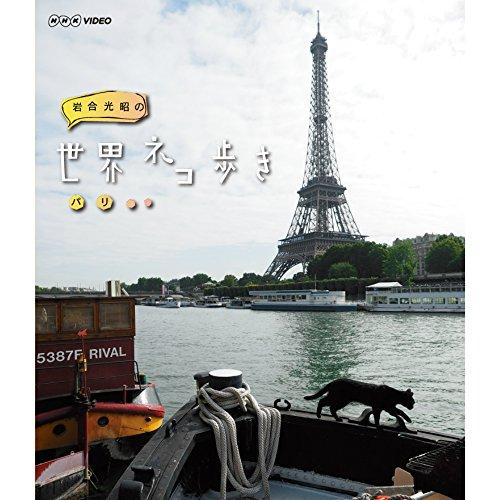 岩合光昭の世界ネコ歩き パリ ブルーレイ【NHKスクエア限定商品】