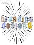 ブランディング・デザイン〈4〉 (新デザイン・ソースブック・シリーズ)