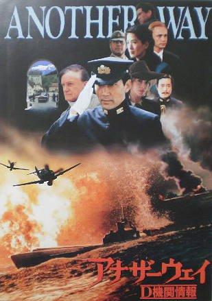 【映画パンフ】アナザーウェイ D機関情報 山下耕作 役所広司 ロバート・ボーン 1988年