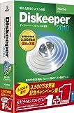 Diskeeper 2010J Home 3500万本突破記念キャンペーン版