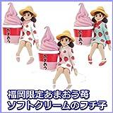 【コップのフチ子】福岡限定 ソフトクリームのフチ子 【あまおう苺柄】 (ホワイト)