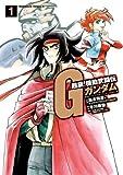 超級!機動武闘伝Gガンダム(1)<超級!機動武闘伝Gガンダム> (角川コミックス・エース)