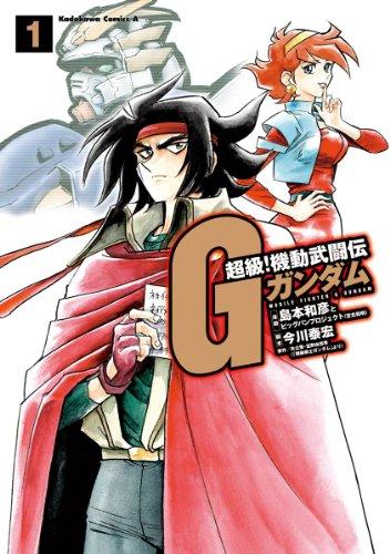 超級!機動武闘伝Gガンダム(1) (角川コミックス・エース)