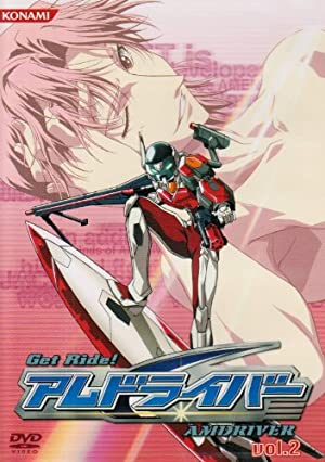 Get Ride! アムドライバー DVD-BOX