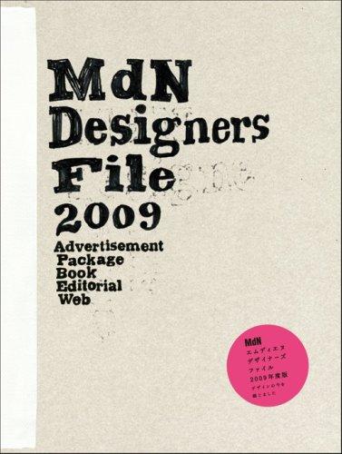 MdNデザイナーズファイル