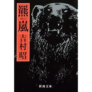 羆嵐(新潮文庫) [Kindle版]