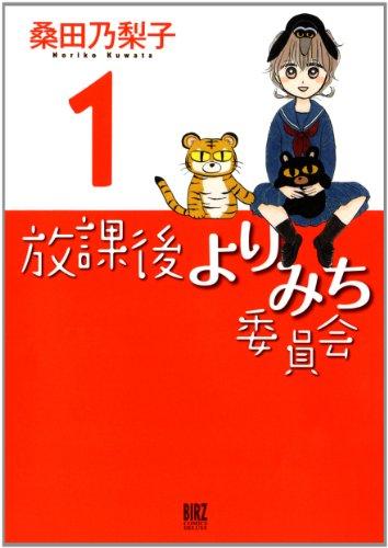 放課後よりみち委員会 (1) (バーズコミックス デラックス)