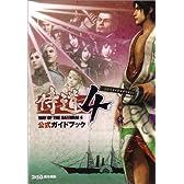 侍道4 公式ガイドブック (ファミ通の攻略本)