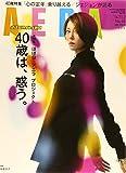 AERA (アエラ) 2014年 11/3号 [雑誌]