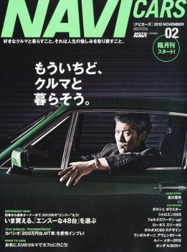 NAVI CARS (ナビカーズ) 02 2012年 11月号 [雑誌]