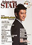 Asian STAR (アジアンスター) Autumn 2014年 10月号 [雑誌]