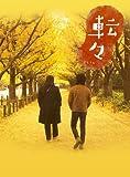 転々 プレミアム・エディション [DVD]