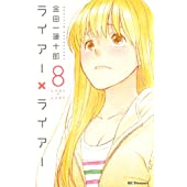 ライアー×ライアー(8) (デザートコミックス)