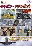 世界のエアライナーシリーズ スカイネットアジア航空「キャビンアテンダントへの道」[DVD]