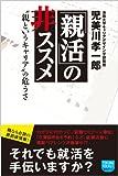 """「親活」の非ススメ  """"親というキャリア""""の危うさ (徳間ポケット)"""