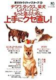 上手にクセ直し!—チワワ、ダックス、柴犬、レトリーバーともっと遊ぶために (エイムック—愛犬のトラブル・バスターズ (649))