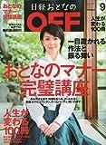 日経おとなの OFF (オフ) 2009年 09月号 [雑誌]