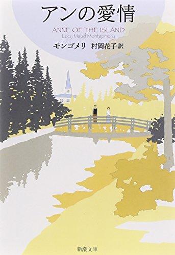 アンの愛情―赤毛のアン・シリーズ〈3〉