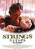 ストリングス ~愛と絆の旅路~ [DVD]