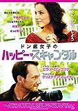 ドン底女子のハッピー・スキャンダル[DVD]