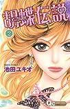 胡蝶伝説 2 (クイーンズコミックス)