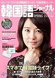 韓国語ジャーナル40号 (アルク地球人ムック)