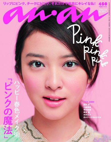 an・an (アン・アン) 2014年 2/19号