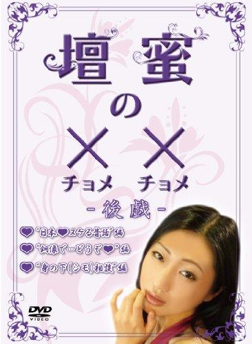 壇蜜の××(チョメチョメ) ―後戯― [DVD]