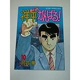 銀行員祥平がんばる! 10 (ミスターマガジンKC)