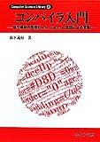 コンパイラ入門―構文解析の原理とlex/yacc、C言語による実装 (Computer Science Library)