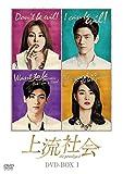 【早期購入特典あり】上流社会 DVD-BOX1(ポストカード付)