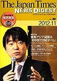 The Japan Times NEWS DIGEST 2012.11 Vol.39 (CD1枚つき)