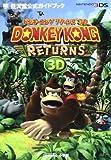 ドンキーコングリターンズ3D: 任天堂公式ガイドブック (ワンダーライフスペシャル) (ワンダーライフスペシャル NINTENDO 3DS任天堂公式ガイドブッ)