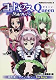 コードギアス 反逆のルルーシュ 公式コミックアンソロジー Queen (4) (角川コミックス・エース 179-5) 7/26発売