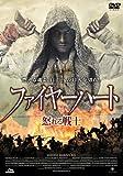 ファイヤーハート 怒れる戦士[DVD]