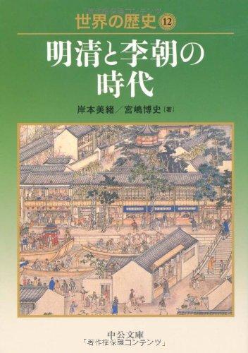 世界の歴史 (12) 明清と李朝の時代 (中公文庫)