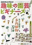 趣味の園芸ビギナーズ 2014年 01月号 [雑誌]