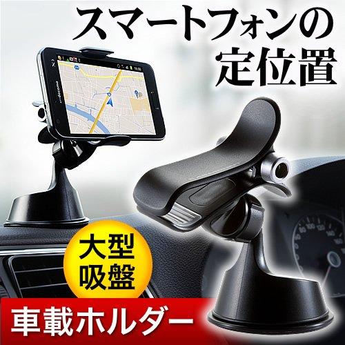 サンワダイレクト iPhone スマートフォン 車載ホルダー 強力吸盤 ブラック 200-CAR008NBK [フラストレーションフリーパッケージ (FFP)]