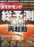 週刊 ダイヤモンド 2012年 12/22号 [雑誌]