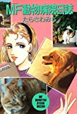 MF動物病院日誌(1)