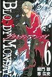 BLOODY MONDAY(6) (少年マガジンコミックス)