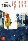 別冊 文藝春秋 2010年 01月号 [雑誌]