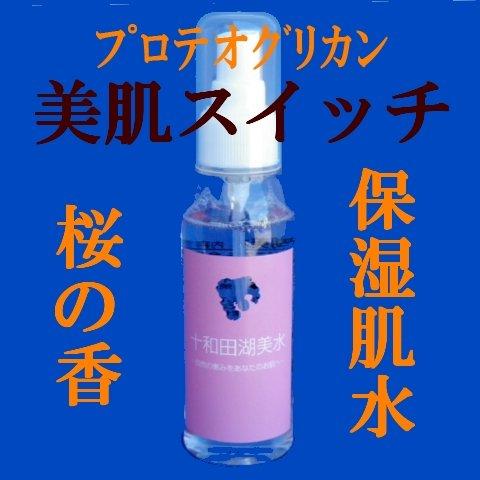 肌水 プロテオグリカン 桜の香 シリカ含有
