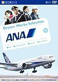 夢のお仕事シリーズ ANA [DVD]
