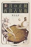 詳解 月の正統西洋占星術