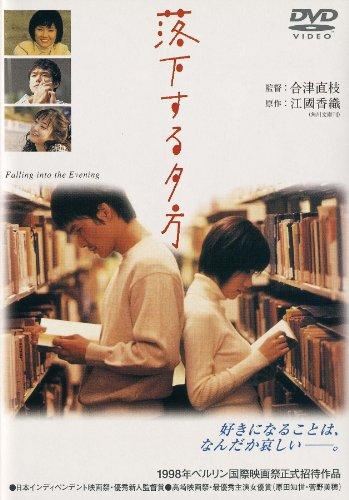 あの頃映画 「落下する夕方」 [DVD]