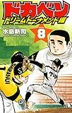 ドカベン ドリームトーナメント編 8 (少年チャンピオン・コミックス)
