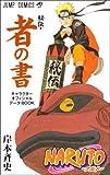 NARUTO秘伝・者の書キャラクターオフィシャルデータBOOK (ジャンプコミックス)