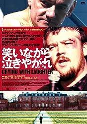 笑いながら泣きやがれ [DVD]